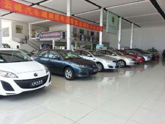 东台市云峰众达汽车销售服务有限公司