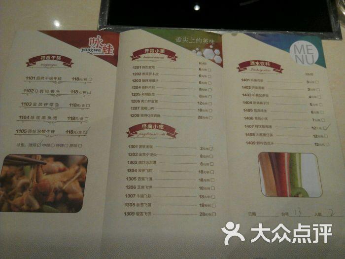 咏蛙田鸡(罗宾森店)-图片-厦门美食老字号常平美食图片