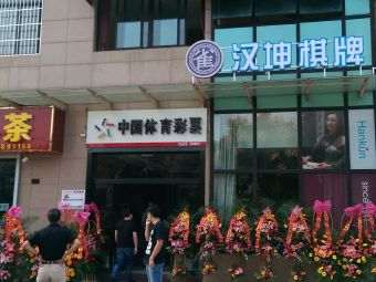 汉坤棋牌(南环西路店)
