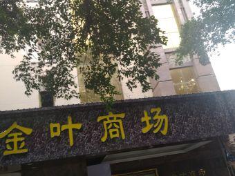 金叶商场(鹅岭南路店)