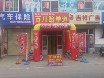 滕州百川跆拳道馆