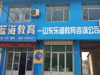 乐陵蓝海教育