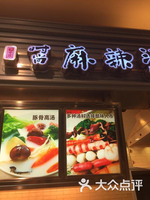亚惠美食广场静安亭麻辣烫(梅江永旺店)-广告-天津美食加盟图片图片