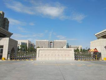 新疆伊斯兰教经学院