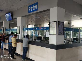 义乌市恒风汽车检测站