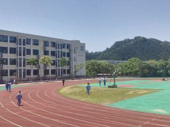 淳安县千岛湖镇南山学校