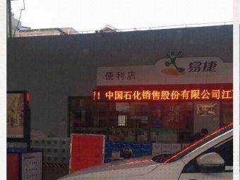 中国石化五星村加油站