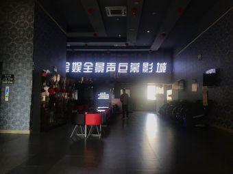 华影金娱巨幕电影城