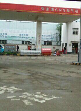 中石油昆仑燃气张家湾CNG加气站