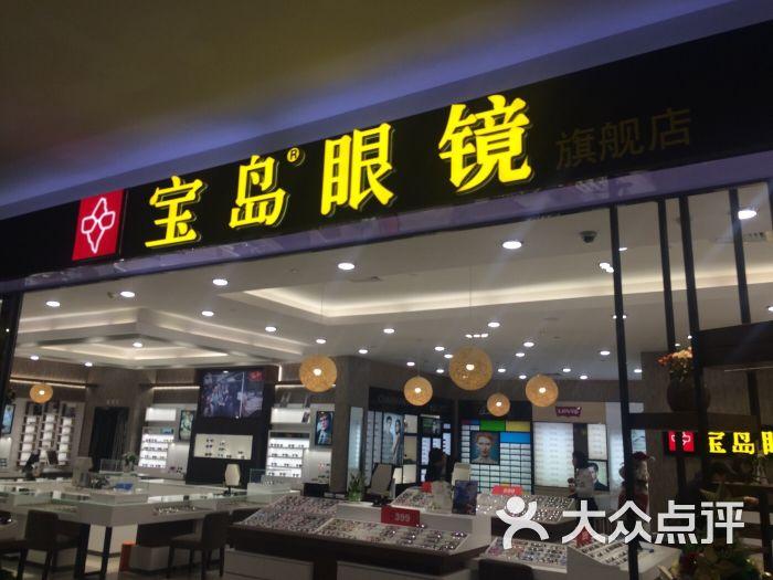 宝岛眼镜(苏宁广场店)的全部评价-无锡-大众点评网