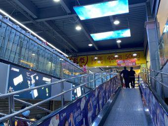 华元购物中心