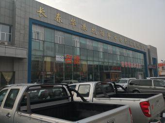 长春华港机动车市场开发有限公司