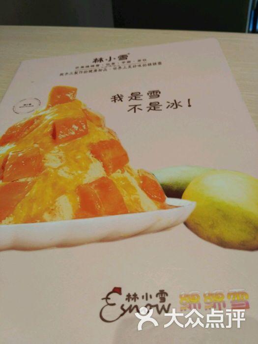 林小雪甜品店(新业店)怎么样,好不好的默认点评-鹤山
