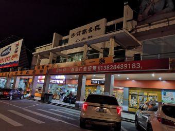广惠高速沙河服务区
