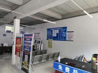 河南天茂机动车检测有限公司