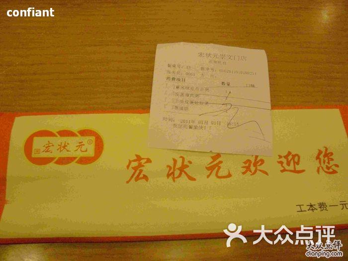 北京宏状元地址_宏状元(崇文门店)-宏状元-菜-宏状元图片-北京美食