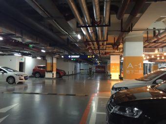 龙湖时代天街停车场