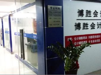 博胜专业会计培训机构(胜利东路店)