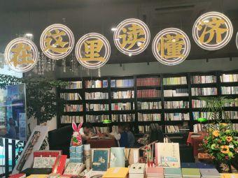 泉城书房(雨滴广场分馆)