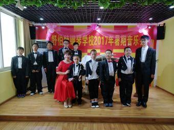 舒伯特钢琴学校(中州西路)
