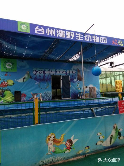 台州湾野生动物园图片 - 第81张