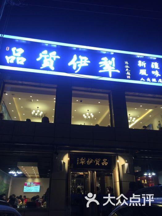 品质伊犁-图片-北京美食-大众点评网