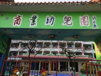 金苹果商业幼儿园