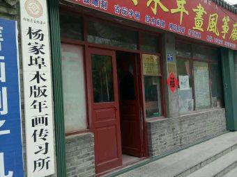 杨家埠兴隆风筝厂