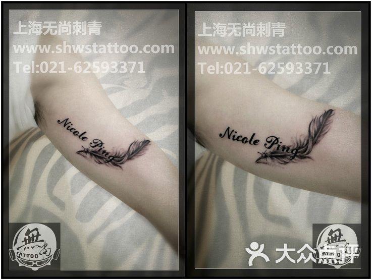 无尚刺青纹身工作室 羽毛字母图腾纹身图案 无尚刺青图片
