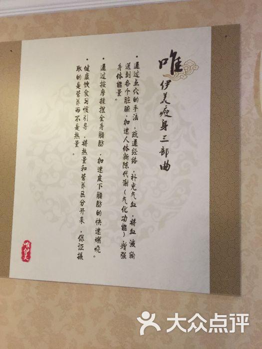 唯伊美女子价格瘦身连锁(珠江路店)-专业-南京鹌鹑蛋的批发图片图片