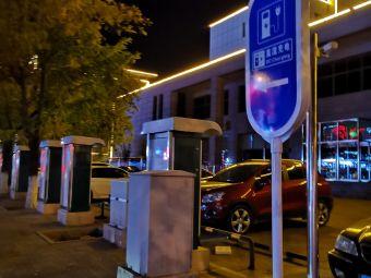 北京市密云区果园街道便民服务中心电动汽车充电站