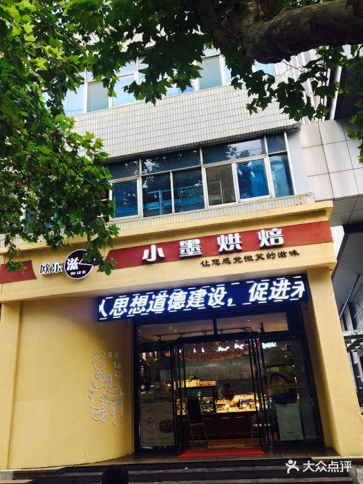 小墨建筑(烘焙设计院店)成都市金波浪广告设计制作中心图片