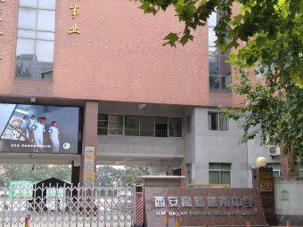 西安高新第一中学(初中第一分校)