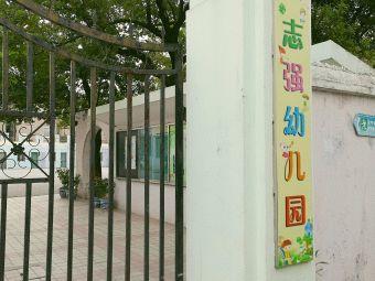 志强路幼儿园(民丰分园)