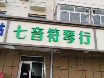 七音符琴行(中捷店)