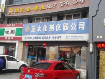 亚太化剂仪器公司