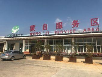 中国石化蒙自服务区加油站