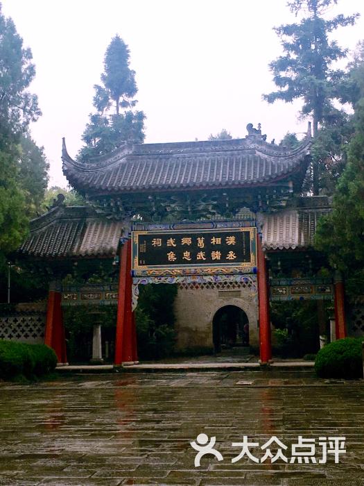 勉县武侯祠博物馆- 图片-勉县周边游-大众点评网