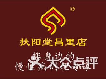 聚元扶阳堂(昌里店)