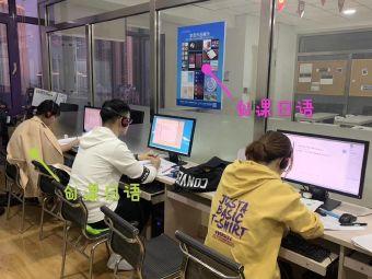 创课教育(华南广场校区)