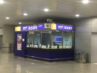 联合货币兑换(浦东机场T2店)
