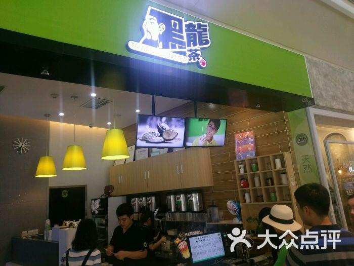 黑龙茶(青岛万象城店)图片 - 第1张