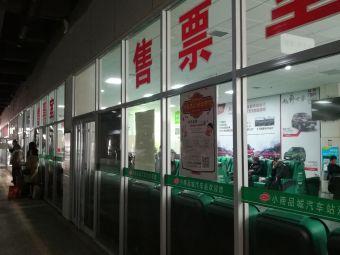 潍坊汽车总站小商品城汽车站售票处