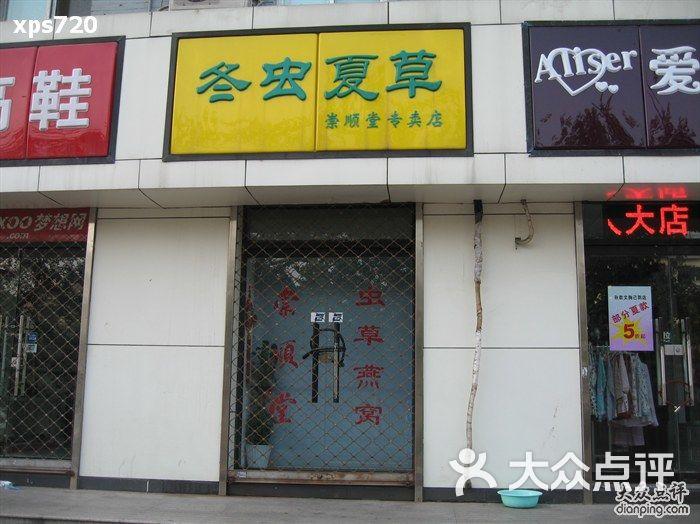 崇顺堂冬虫夏草专卖图片 - 第3张图片