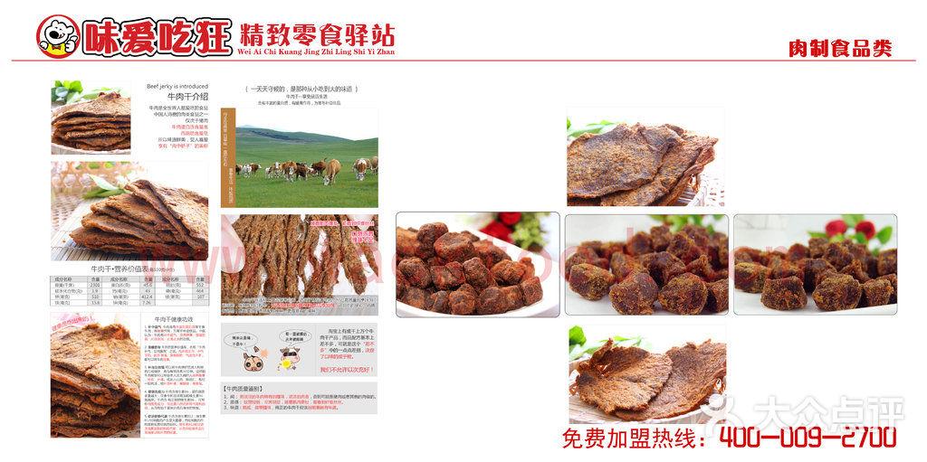 味爱吃狂休闲食品www.wackfood.com图片 - 第8张