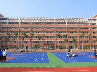 潮阳城郊中学