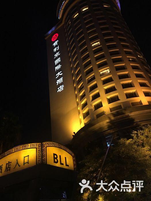 宝利来国际大酒店凤凰阁旋转餐厅的全部评价-深圳