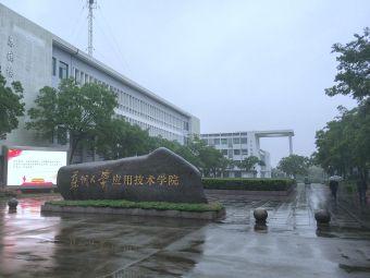 苏州大学应用技术学院学生公寓
