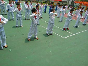 腾辉跆拳道