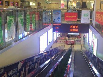 银座商城(济南济阳店)